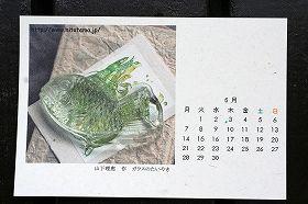 20100603.jpg